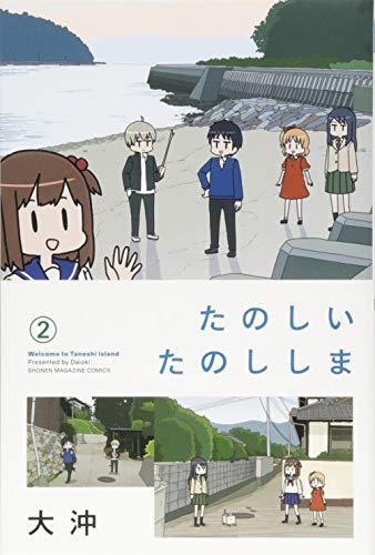 たのしいたのししま(2) (講談社コミックス)の詳細を見る