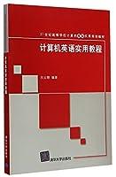 计算机英语实用教程 21世纪高等学校计算机基础实用规划教材