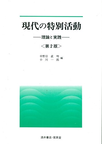 現代の特別活動―理論と実践 (UNIVERSITY Text Book)の詳細を見る