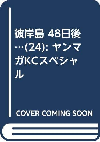 彼岸島 48日後…(24) (ヤンマガKCスペシャル) - 松本 光司