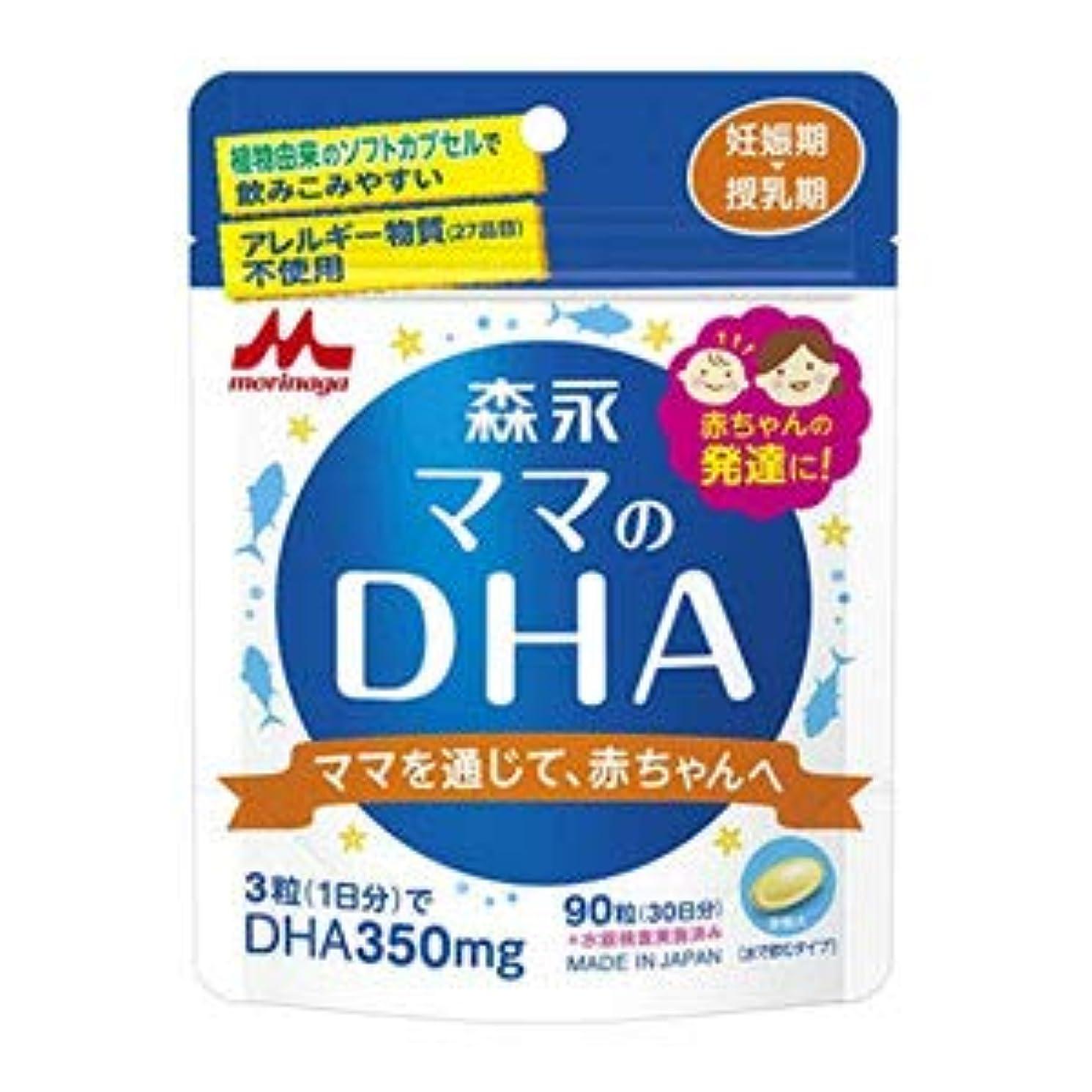 防止険しい不安定な森永 ママのDHA 90粒入 (約30日分)×6個