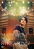MAMORU MIYANO STUDIO LIVE~STREAMING!~[DVD]