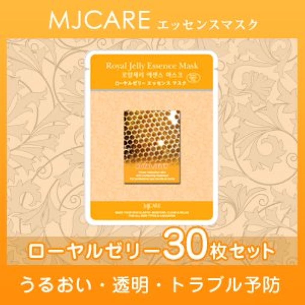 幸福犯罪化学薬品MJCARE (エムジェイケア) ローヤルゼリー エッセンスマスク 30セット