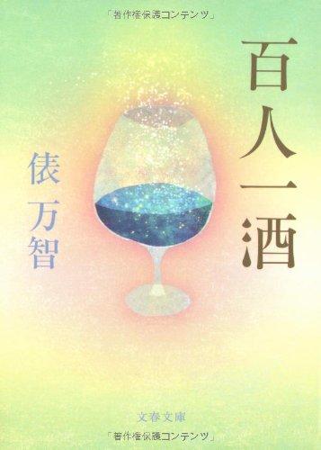 百人一酒 (文春文庫)