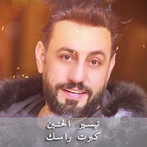 Tayser Al Haneen