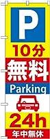 のぼり P10分無料Parking24h GNB-274 [並行輸入品]