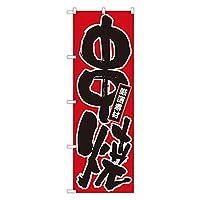 串焼 のぼり No.536/62-7061-56