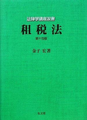 租税法 (法律学講座双書) 第14版の詳細を見る