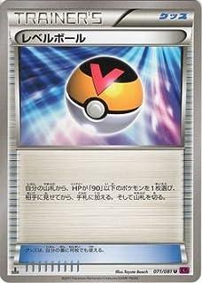 ポケモンカードXY レベルボール / バンデットリング(PMXY7)/シングルカード