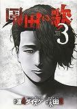 園田の歌 3 (3巻) (ヤングキングコミックス)