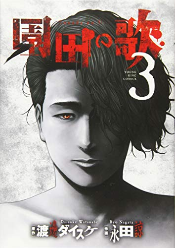 園田の歌 3 (3巻) (ヤングキングコミックス)の詳細を見る