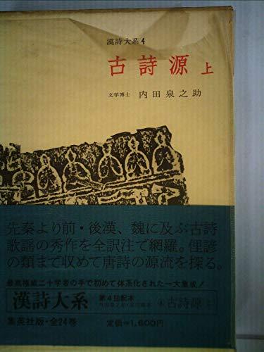 漢詩大系〈第4〉古詩源 (1964年)の詳細を見る