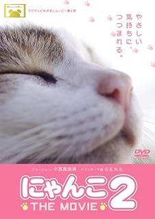 にゃんこ THE MOVIE 2 スペシャル版 [DVD]