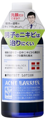 石澤研究所『メンズアクネバリア薬用ローション』