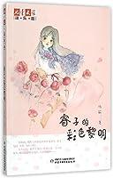 《儿童文学》淘·乐·酷书系:睿子的彩色黎明