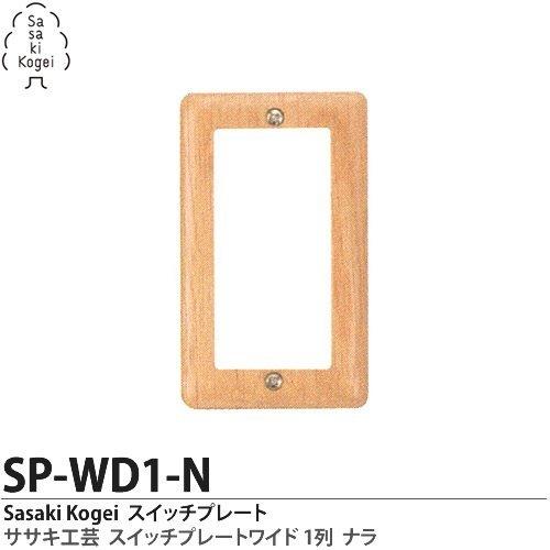 Sasaki Kogei ササキ工芸 木製スイッチプレートワイド 1列 ナラ SP-WD1-N
