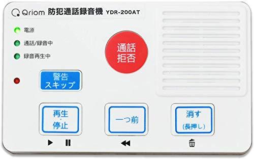 [山善] 防犯通話録音機 (全国防犯協会連合会推奨) (振り込め詐欺対策/オレオレ詐欺対策) 防犯対策 電話録音機 防犯録音機 YDR-200AT [メーカー保証1年]