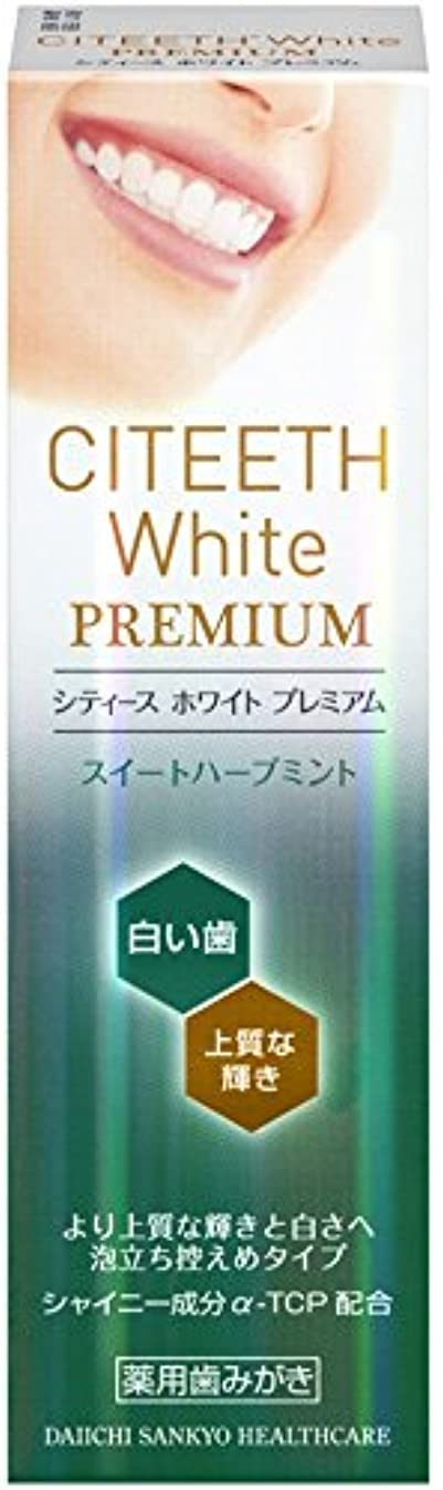マラウイシンポジウム腰シティースホワイトプレミアム スイートハーブミント 70g [医薬部外品]