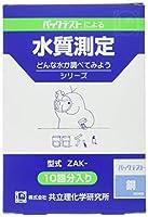 共立理化学研究所 パックテスト ZAK-Cu 銅 10本入