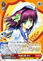 ヴァイスシュヴァルツ 単独行動 ゆり レア AB/WE14-24-R 【Angel Beats! vol.02】
