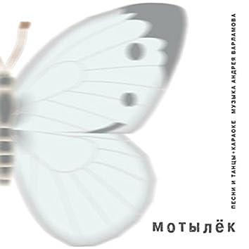 Мотылёк (feat. Андрей Варламов)