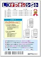 LKすっきりシート(NTT EPH-G TEL用 1000台分)LS-HT03-1000