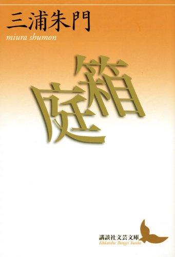 箱庭 (講談社文芸文庫)