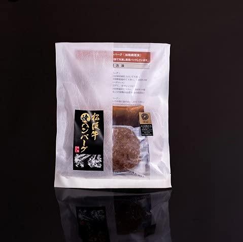 松阪牛 焼 ハンバーグ 120g×1個 冷凍 特製ソース付き 【松阪まるよし】 簡単調理 父の日 お中元 牛肉 人気 お取り寄せ