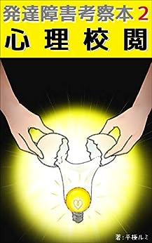 [平極ルミ, 蓮根印]の発達障害考察本2: 心理校閲