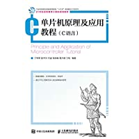 Principles and Applications Guide (C language)(Chinese Edition)