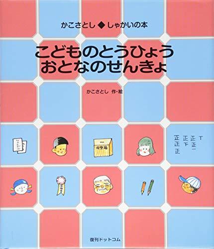 こどものとうひょう おとなのせんきょ (かこさとし しゃかいの本)