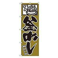 釜めし のぼり No.538/62-7061-57