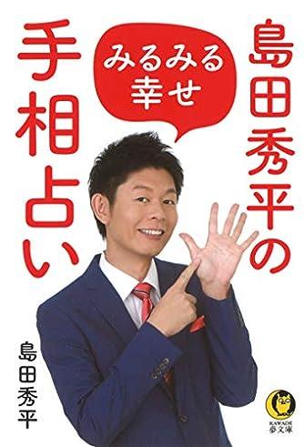 島田秀平のみるみる幸せ手相占い (KAWADE夢文庫 1140)