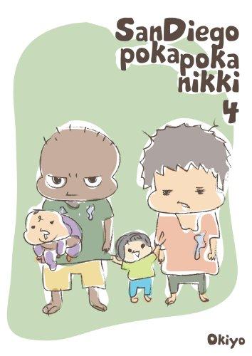 SanDIego PokaPoka Nikki (Japanese Edition)