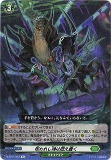 カードファイト!! ヴァンガード D-BT01/053 呪われし魂は悶え蠢く R