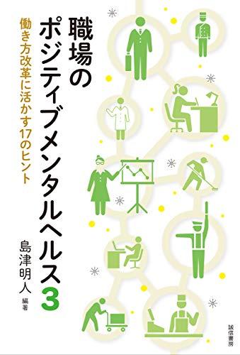 職場のポジティブメンタルヘルス3 働き方改革に活かす17のヒント