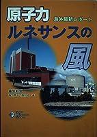 原子力ルネサンスの風―海外最新リポート (DENKI SHIMBUN BOOKS)