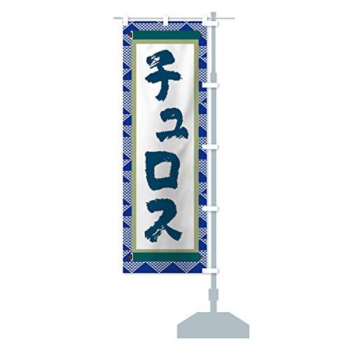 チュロス のぼり旗 サイズ選べます(コンパクト45x150cm 右チチ)
