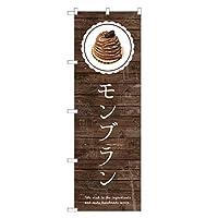 アッパレ のぼり旗 モンブラン のぼり 四方三巻縫製 (レギュラー) F20-0225C-R
