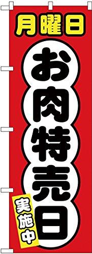のぼり 月曜日 お肉特売日 SNB-4421 [並行輸入品]