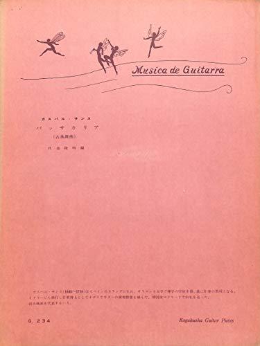 [ギターピース]バッサカリア (古典舞曲) 作曲:ガスパル・サンス 編曲:玖島隆明