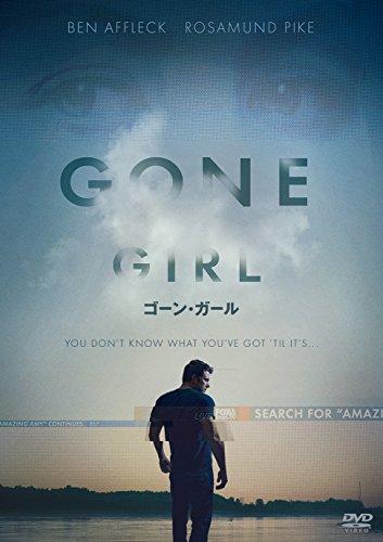 ゴーン・ガール [DVD]