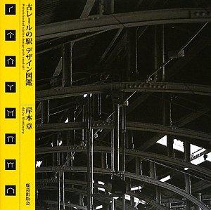 古レールの駅デザイン図鑑