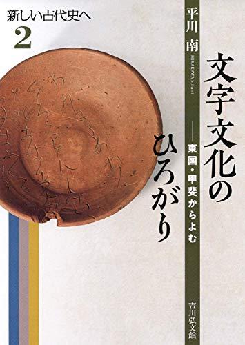 文字文化のひろがり: 東国・甲斐からよむ (新しい古代史へ)