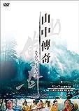 山中傳奇<4Kデジタル修復・完全全長版>[DVD]