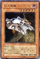 RDS-JP030 ULR 巨大戦艦 ビッグ・コア【遊戯王シングルカード】