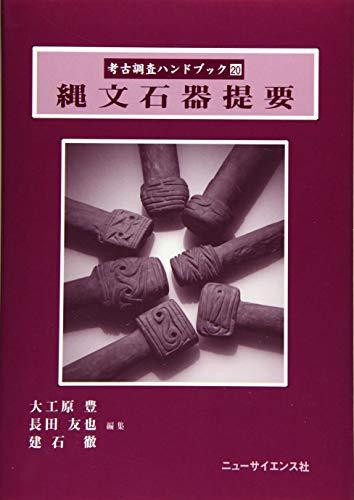 縄文石器提要 (考古調査ハンドブック)