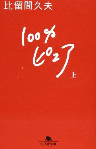 100%ピュア (上) (幻冬舎文庫)の詳細を見る