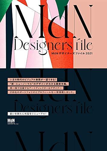 MdNデザイナーズファイル2021