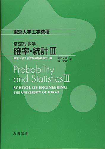 基礎系 数学 確率・統計III (東京大学工学教程)の詳細を見る
